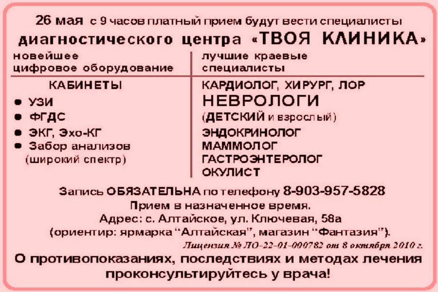 Твоя клиника