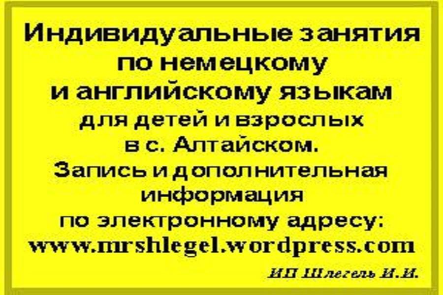 ин.яз