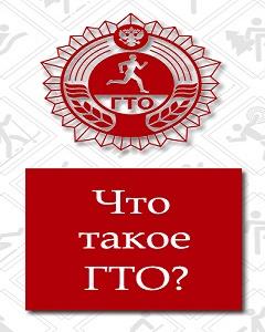 GTO_vertik