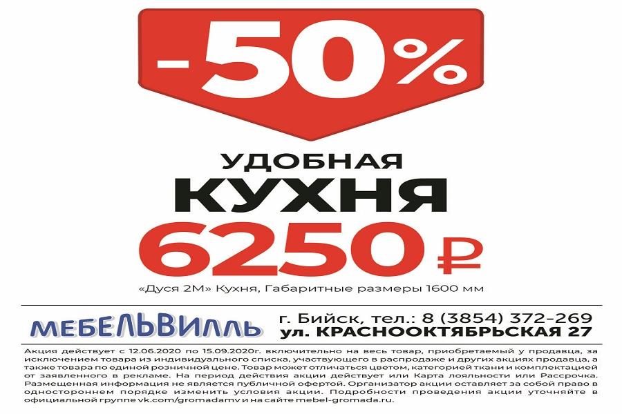 Бийск_Кухня_89х97+