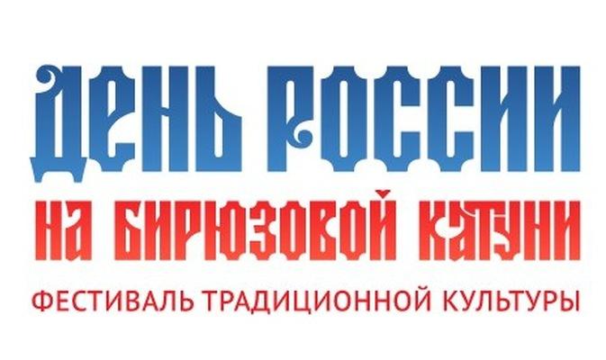 дни России